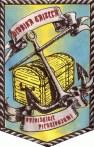 1987. gada izrādes vimpelis